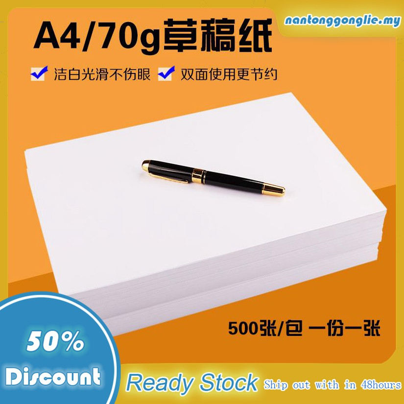 Draft paper draft students use A4 big white paper to calculate the grass  paper t