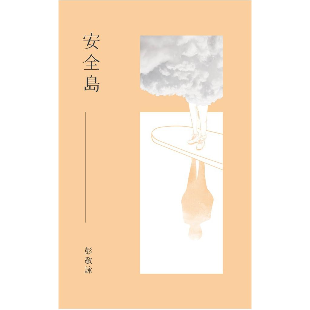 【三三出版社 - 诗集】安全岛 -彭敬咏/诗歌/马华文学