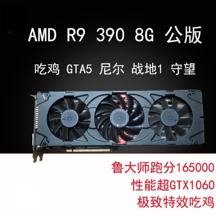 AMD Radeon R9 390 8G DDR5 Powerful Gaming Graphic Card GPU *Fast & Free  Shipping