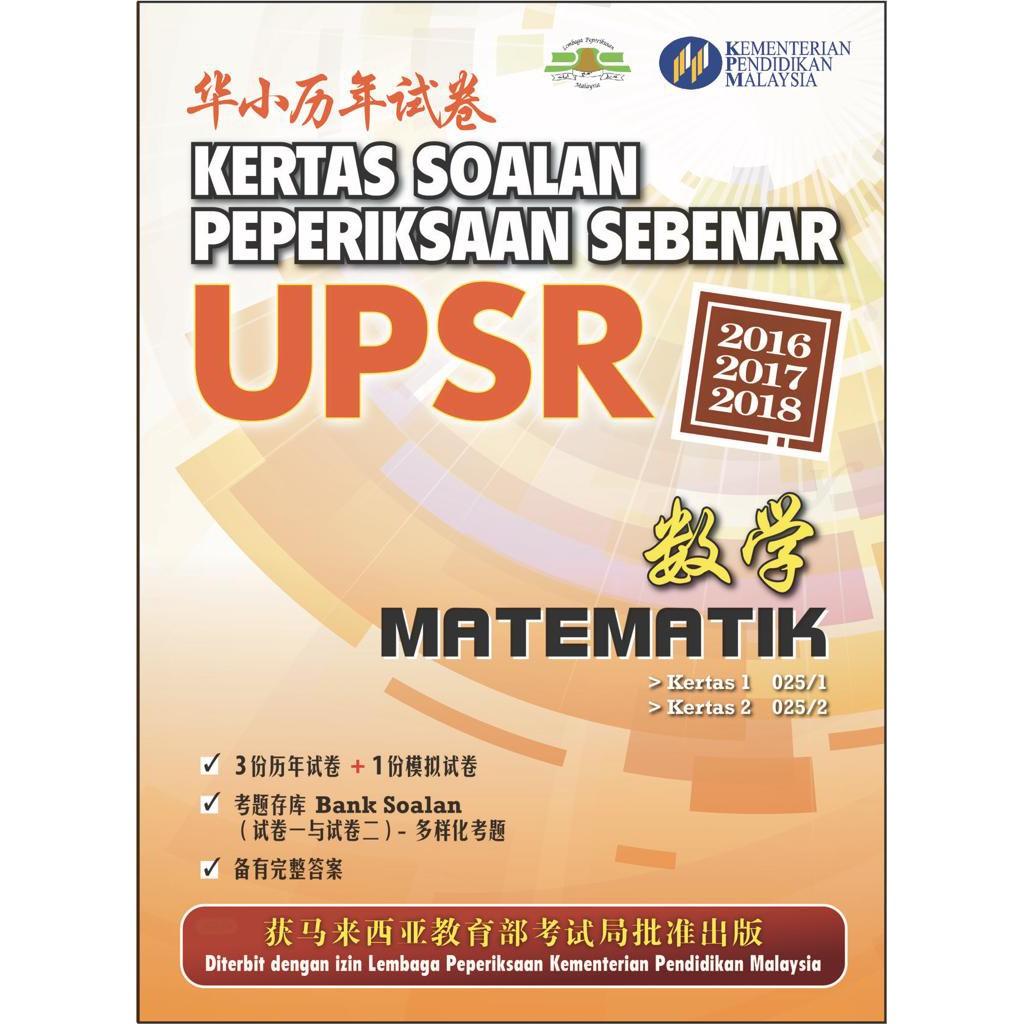 Tny Kertas Soalan Peperiksaan Sebenar Upsr Sjkc Matematik 2016 2018 Shopee Malaysia