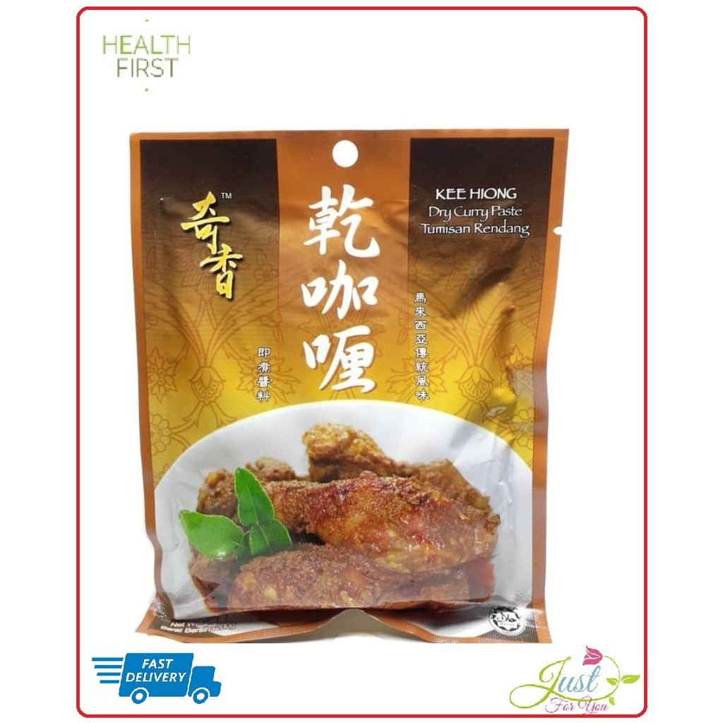 Kee Hiong Dry Curry paste 200g *48 x1pkt