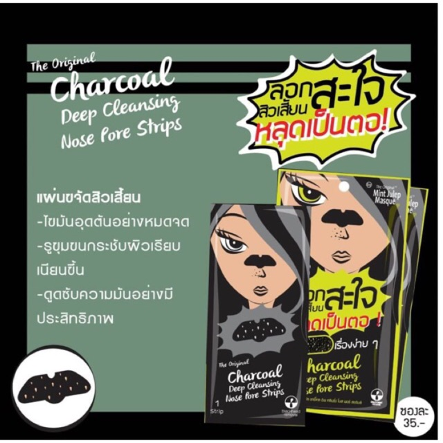 The Original Charcoal Deep Cleansing Nose Pore Strips Mint Julep ลอกสิวสะใจ ล