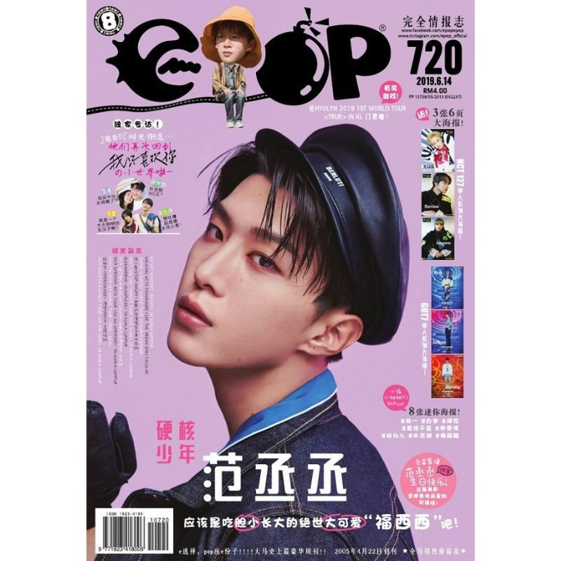 epop 720 2019-06-14 硬核少年范丞丞