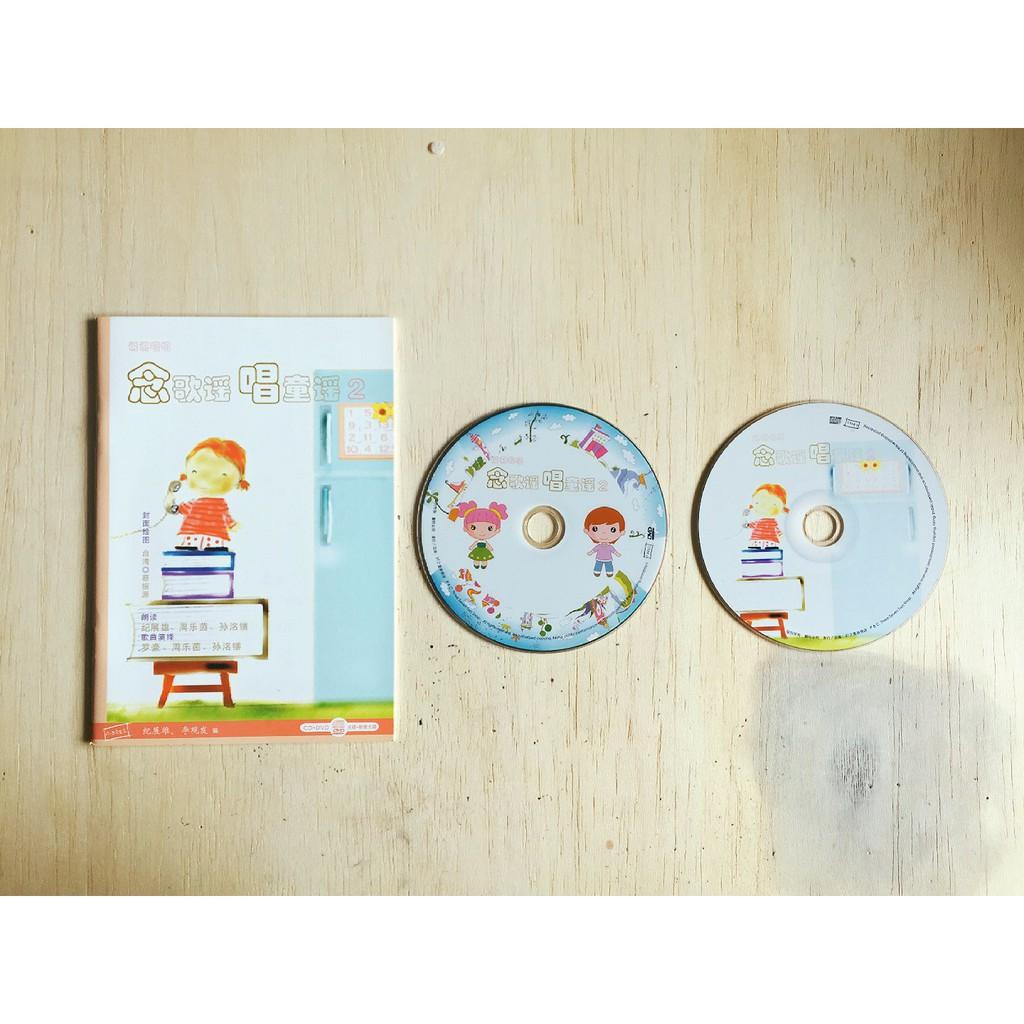《念歌谣。唱童谣》Vol 2 CD+DVD 说说唱唱系列 口碑极好的一张