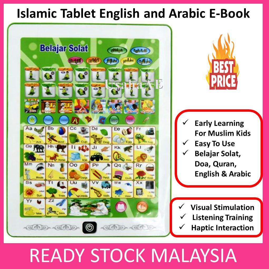 Islamic Learning Tab Ipad Learning Pad Doa Belajar Solat Learning Ebook  e-book