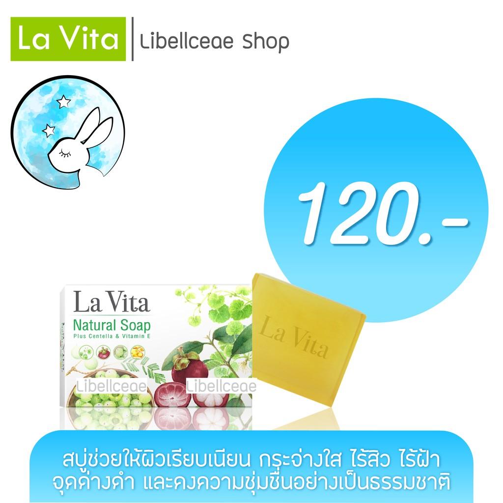 La Vita Natural Soap 40g. - ลาวิต้า สบู่ล้า