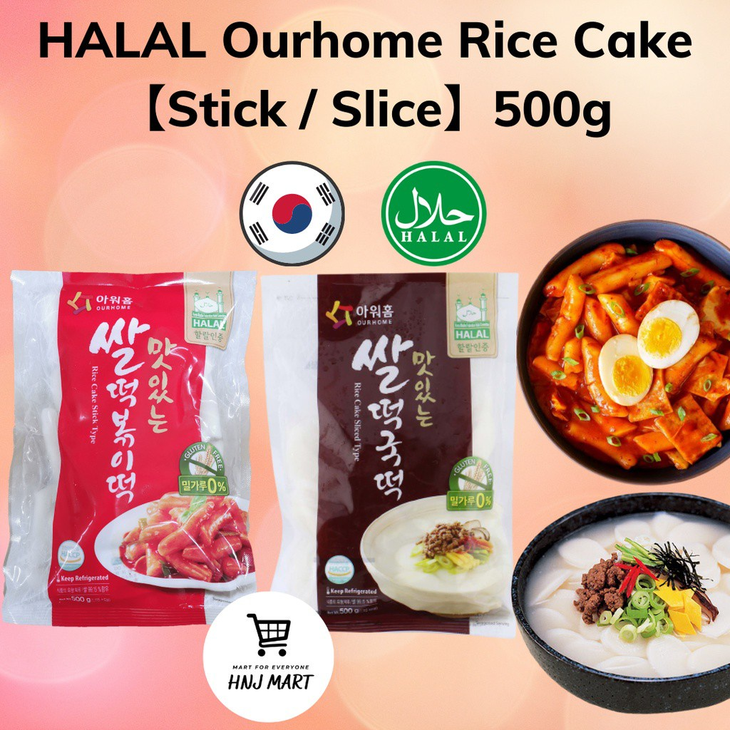 Halal Korea Ourhome Rice Cake 500g Tteobokki Topokki Halal Tteokbokki Toppoki Halal Yopokki Rice Cake 韩国年糕