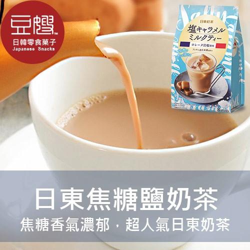Japan Salted Caramel Milk Tea Powder 日本冲泡 焦糖盐奶茶