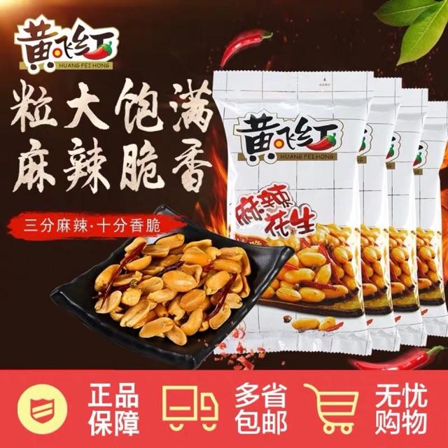 黄飞鸿/黄飞红麻辣花生210g网红休闲零食品下酒菜小吃