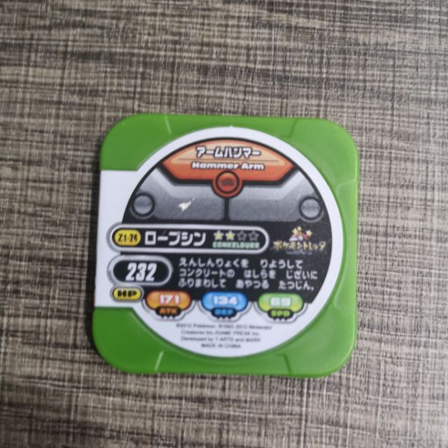 Damaged Pokemon Tretta Conkeldurr Z1 2 🌟