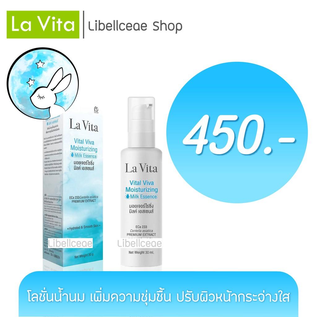 La Vita Moisturizing Milk Essence 30g. - ลาวิต้า มอยซ์เจอไรซิ่ง