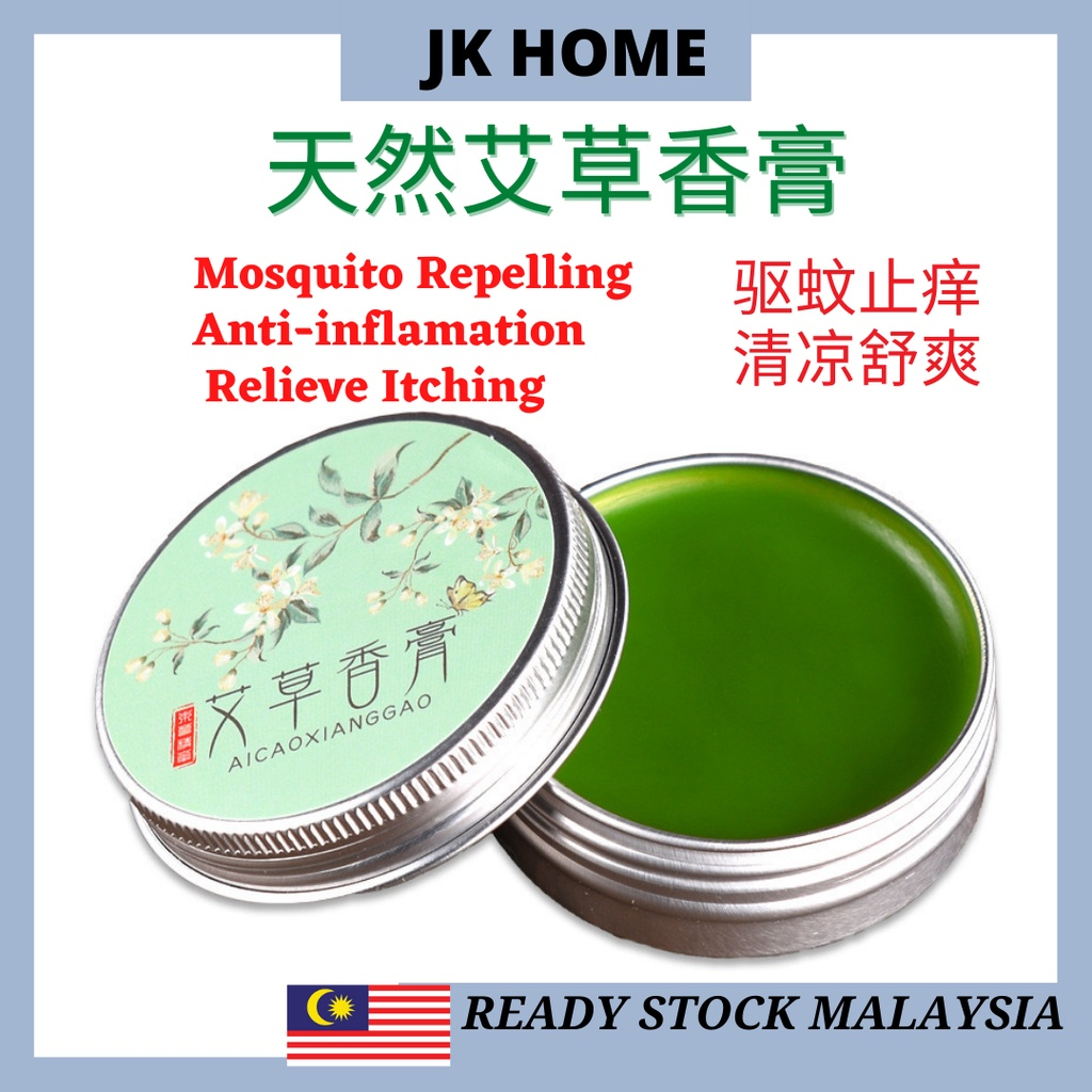 JK HOME Moxa ointment 艾草香膏 艾草 蚊虫叮咬止痒祛红肿烫伤 Mosquito repellent warmwood relieve itching