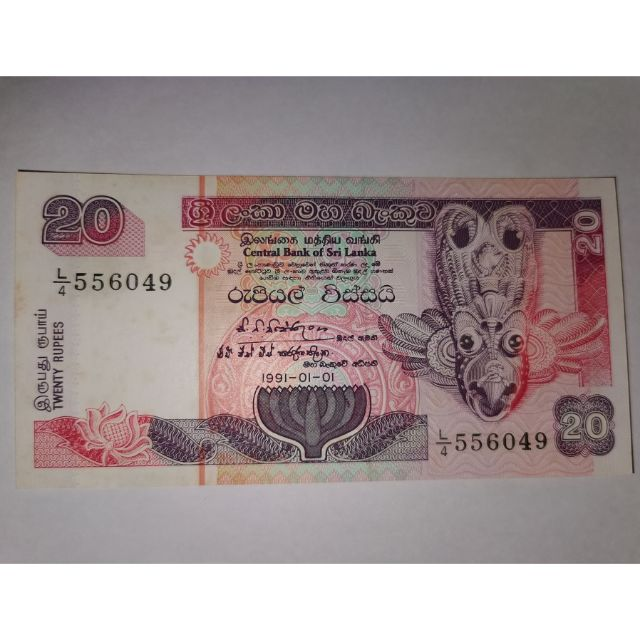 Sri Lanka 20 Rupees 1991 Bank Note For Collection