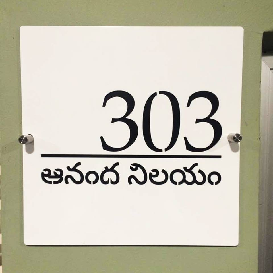 Double Color Modern House Number Plate