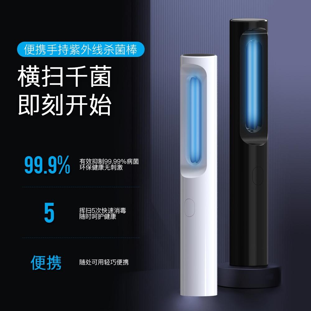 Handheld Portable UV Sterilizer Sterilization Small Household Disinfection Stick