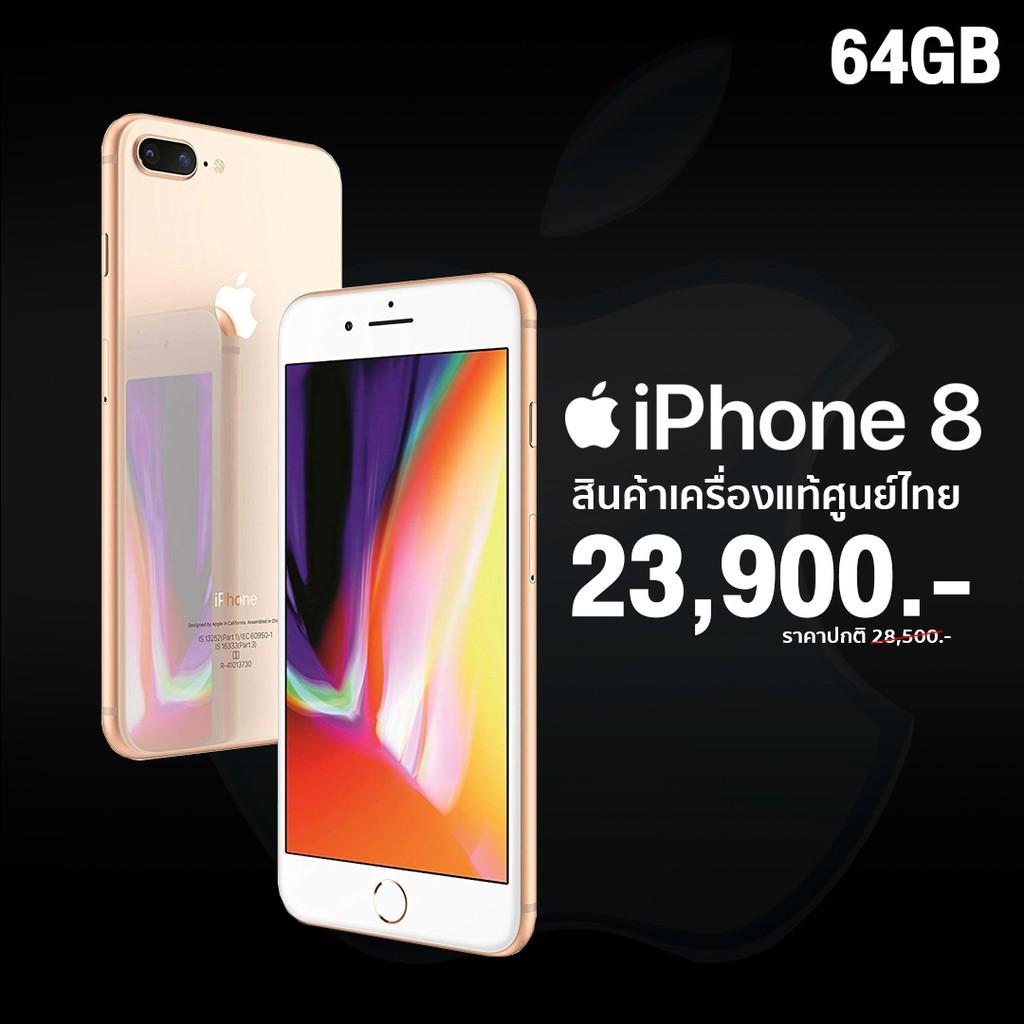 Apple iPhone 8 64GB Gold  สินค้าเครื่องแท้ศูน
