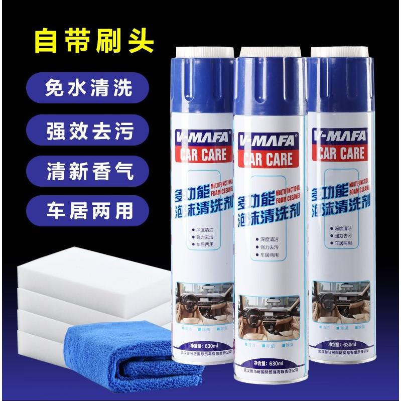 [READY STOCK]Car multifunctional foam cleaner 汽车多功能泡沫清洁剂