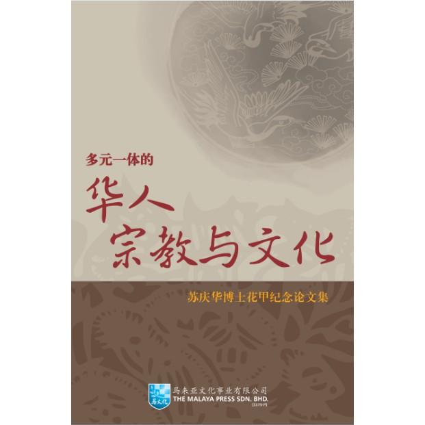《多元一体的华人宗教与文化 : 苏庆华博士花甲纪念论文集》