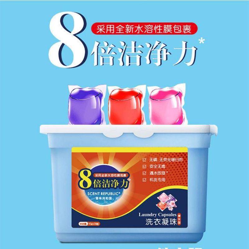 网红洗衣凝珠香水型持久香味护理球液洗衣服除菌除螨留香珠家庭装laundry gel beads