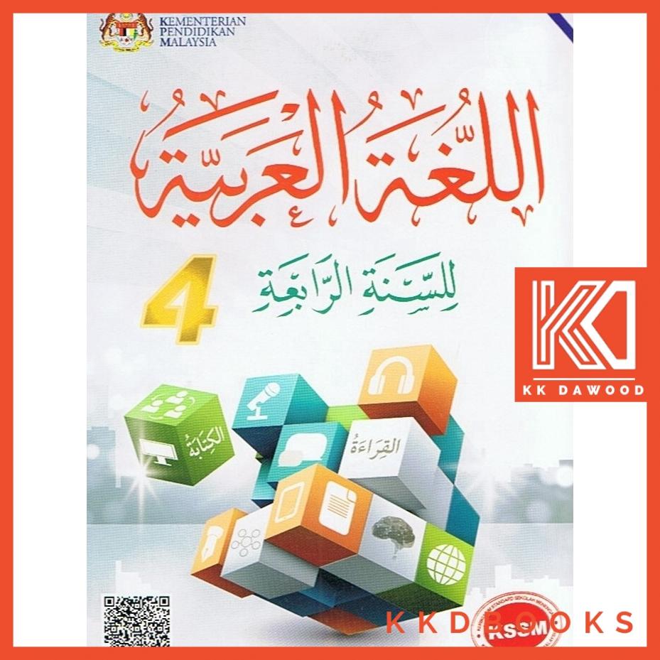 Buku Teks Tingkatan 4 Bahasa Arab Shopee Malaysia