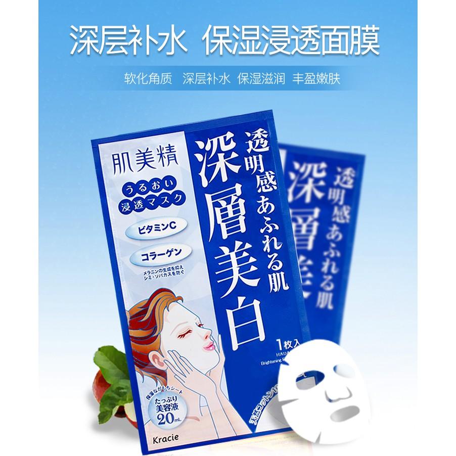 Kracie Hadabisei Moisturizing Face Mask (Brightening) 5s (628985)