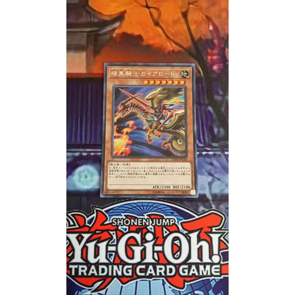 Yugioh Lord Gaia The Fierce Knight
