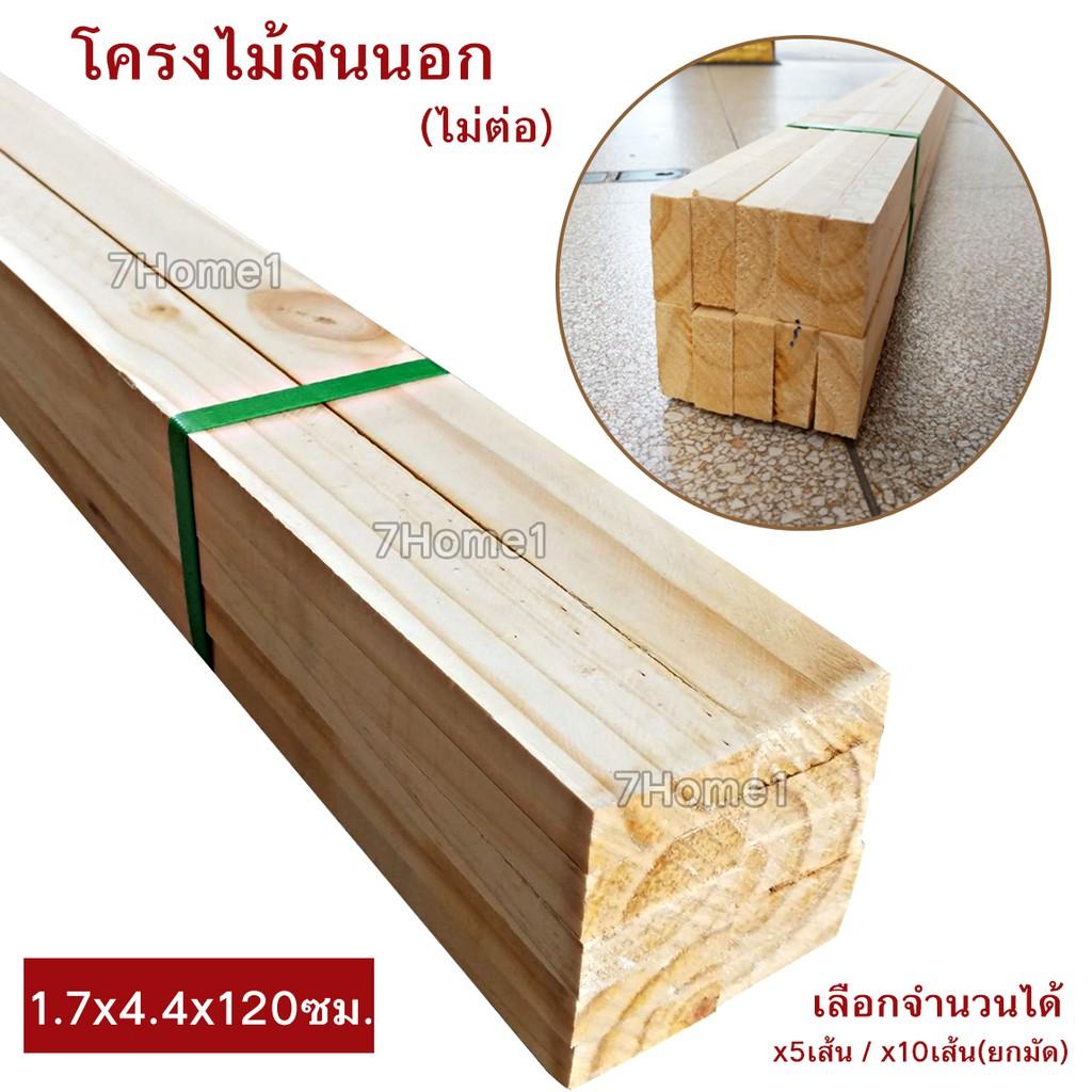 โครงไม้สนนอก โครงไม้สนรัสเซีย ขนาด 1.7x4.4ซม ยาว1.2เมตร (120ซม.) มีจำหน่าย x10เส้น และ x