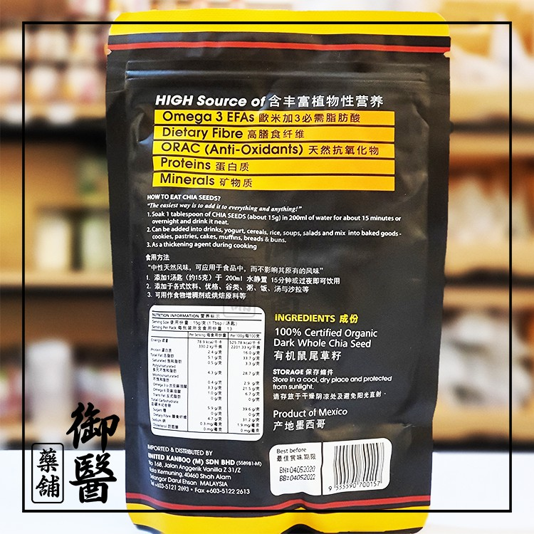 【Organic Spring】Mexican High Mountain Wild Crafted Chia Seed 有机鼠尾草籽 - 200g