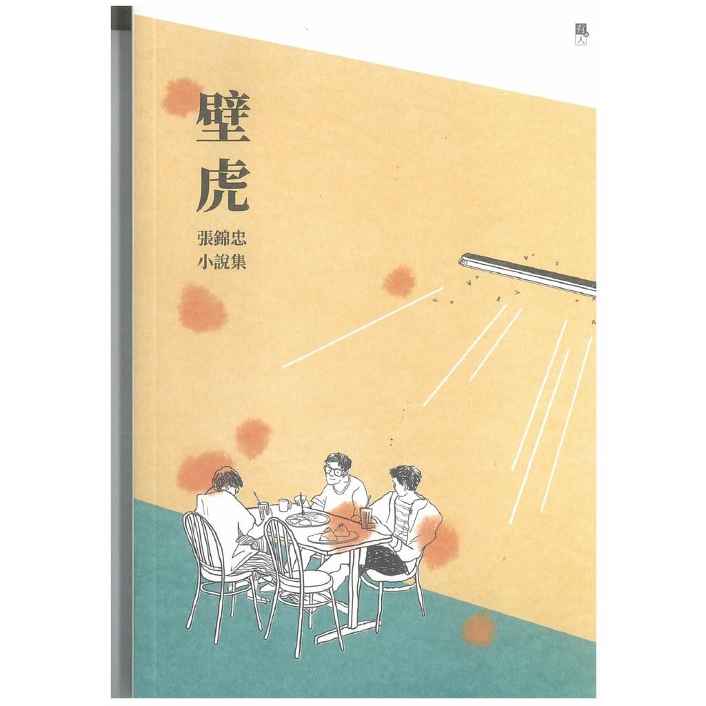 【有人出版社 - 小说】壁虎 - 张锦忠/黄锦树推荐