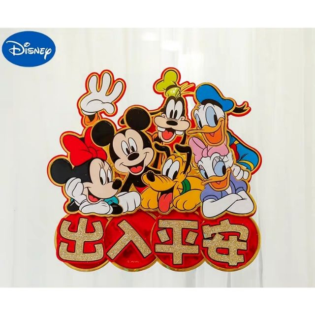 🧧🎁 1 pcs CNY Disney Card Decoration / Disney 新春横批 1个 🧧🎁