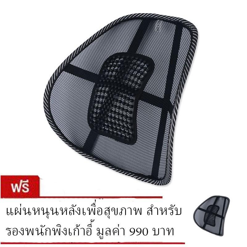 แผ่นหนุนหลังเพื่อสุขภาพ สำหรับรองพนักพิงเก้าอี้ - สีดำ (ซื้อ 1 แ