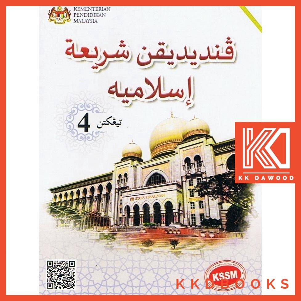 Buku Teks Tingkatan 4 Pendidikan Syariah Islamiah Shopee Malaysia