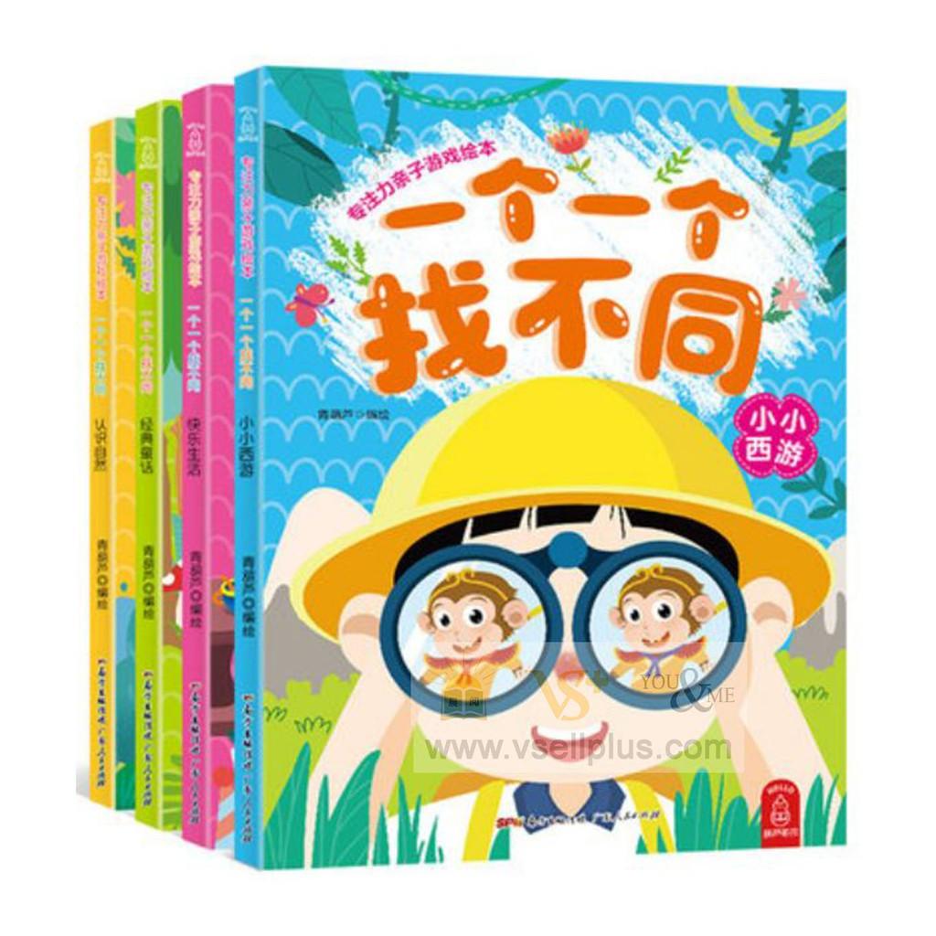 Ready Stock- Children brain development books 全套4册一个一个找不同专注力训练书