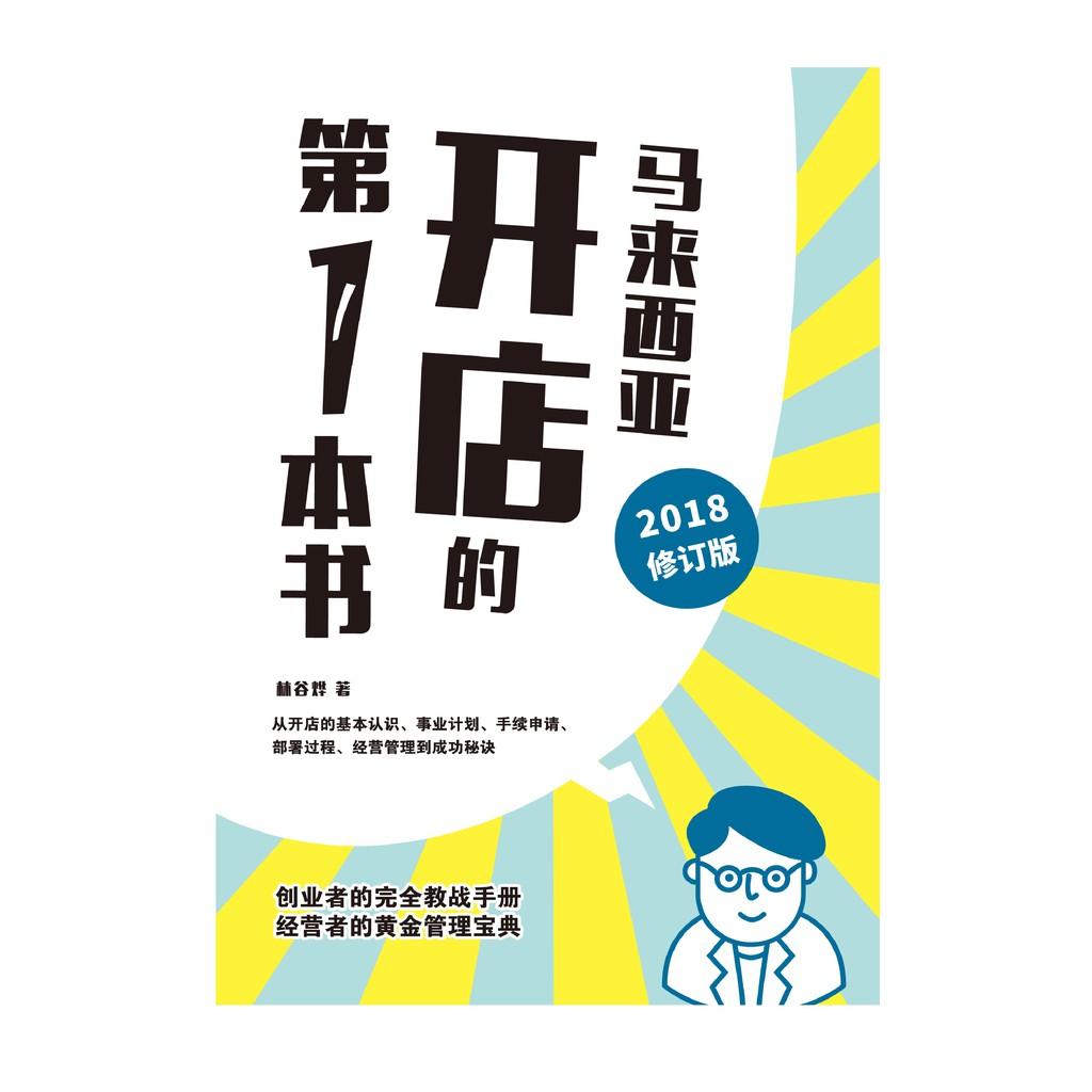 【 大将出版社 】马来西亚开店的第一本书(2018版)- 财经/开店