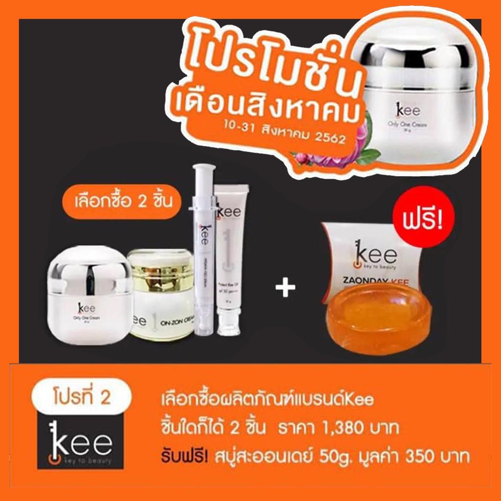 kee ❤โปรที่ 2 โปรโมชั่น 10-31 สิงหาคม เลือกซื้อผลิตภัณฑ์แบรนด์kee 2 ชิ้น รับฟรีสบู่สะออนเดย์ 50 กรัม มูลค่า 35