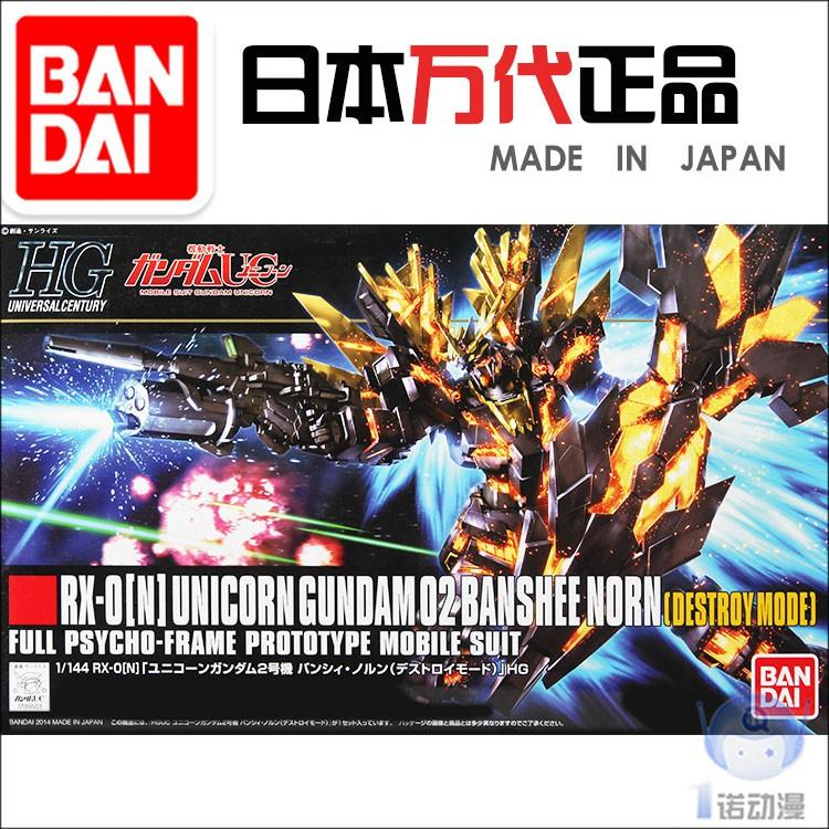 Bandai 89503 HGUC 175 Black Unicorn up to No  2 Machine Lost Banshee  Goddess of