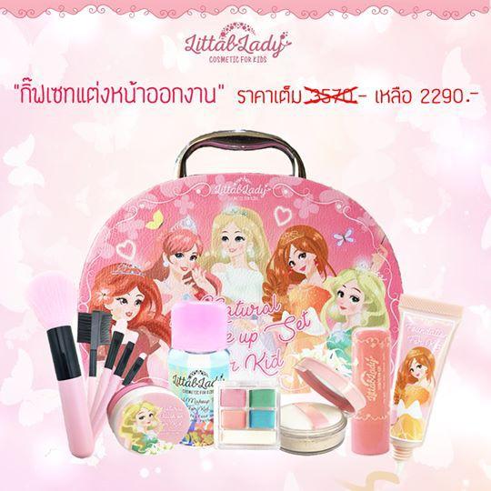 [ฟรีส่ง] Gift set เครื่องสำอางเด็ก Littal lady สำหรับแต่งออกงานโรงเรียน เดินแบบ ถ่