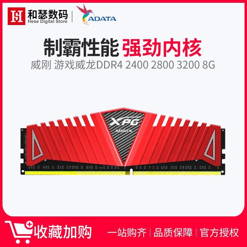 ADATA game Veyron DDR4 8G 2400 2666 3000 3200 desktop computer eat chicken  memor