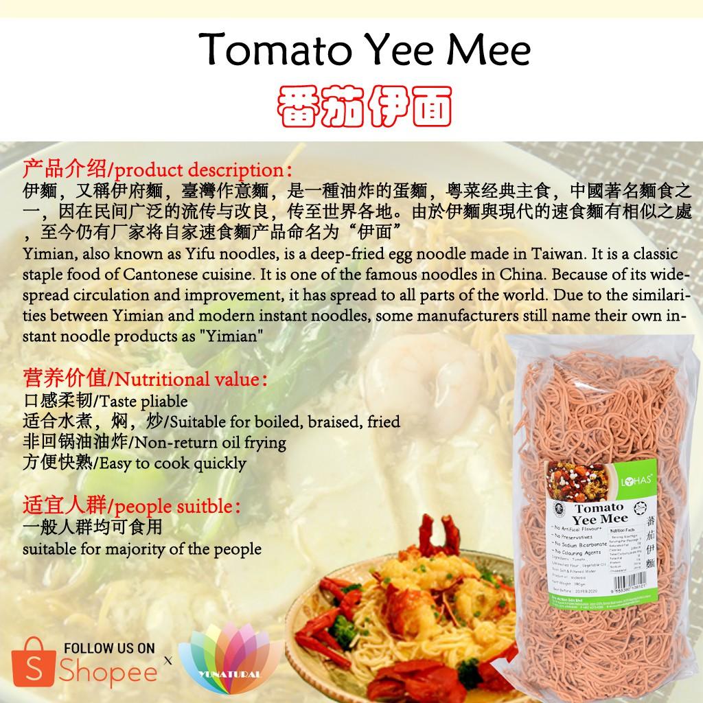 [Lohas] Tomato/Spinach Yee Mee 番茄伊面/菠菜伊面 380g
