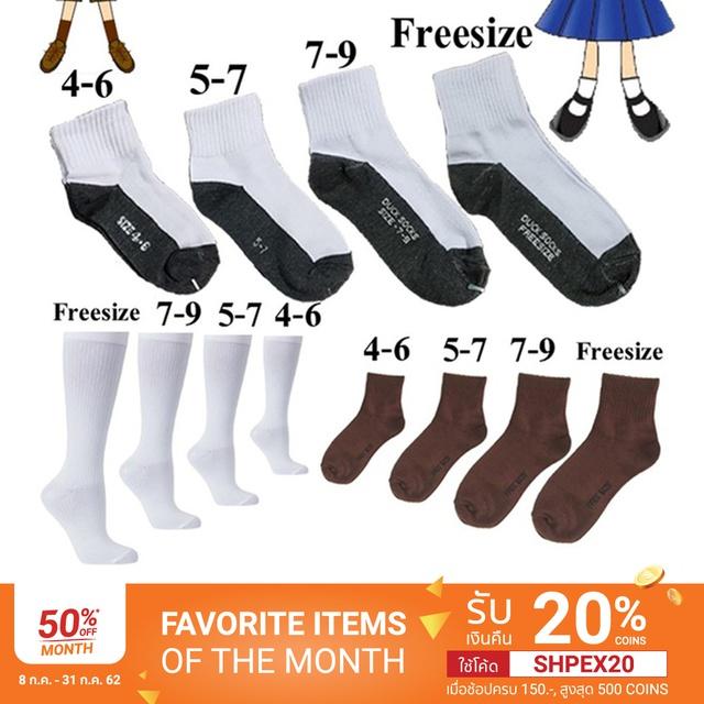 รวม ถุงเท้านักเรียน สีขาวพื้นเทา สีขาวล้วน สีน้ำตาล ข้