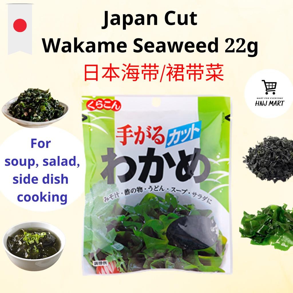 (Made in Japan) Cut Wakame Seaweed 22g (Oguraya Tegaru Wakame) Rumpai Laut Wakame 日本海带/裙带菜