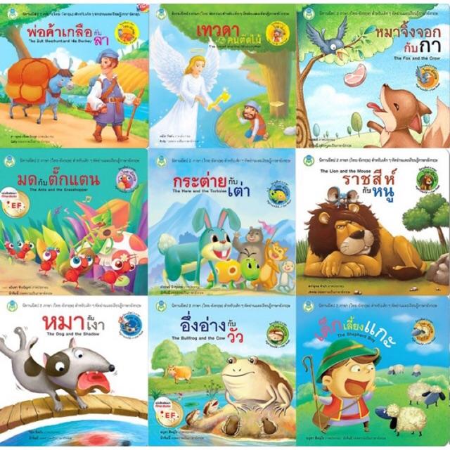 นิทานอีสปคลาสิก 2 ภาษา (ไทย-อังกฤษ) สำหรับเด็ก**แยกเล่ม
