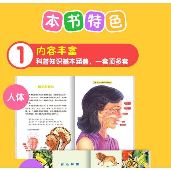 Ready Stock - Children Science Books/儿童科普绘本全套10册 少儿百科全书6-12岁小学生版