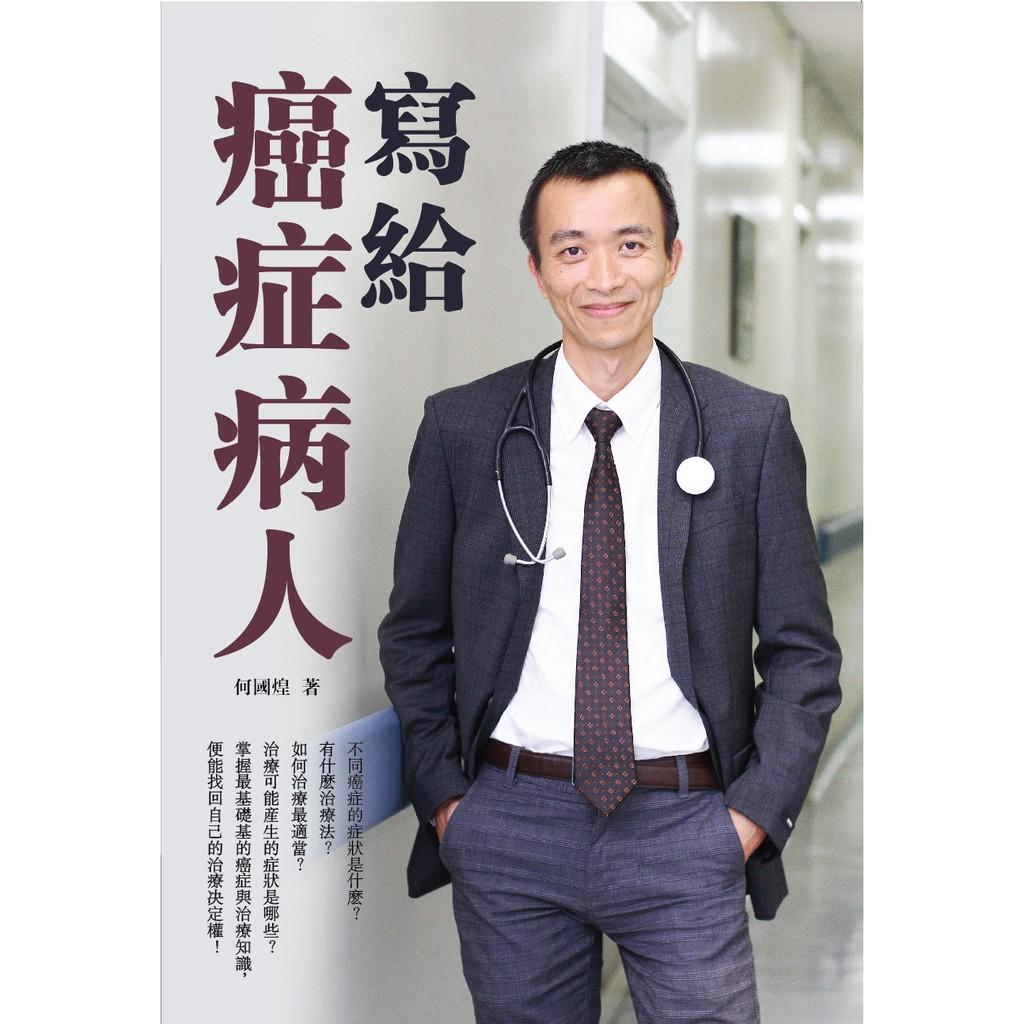 【大将出版社-瑕疵书系列】写给癌症病人 - 康健 / 癌症