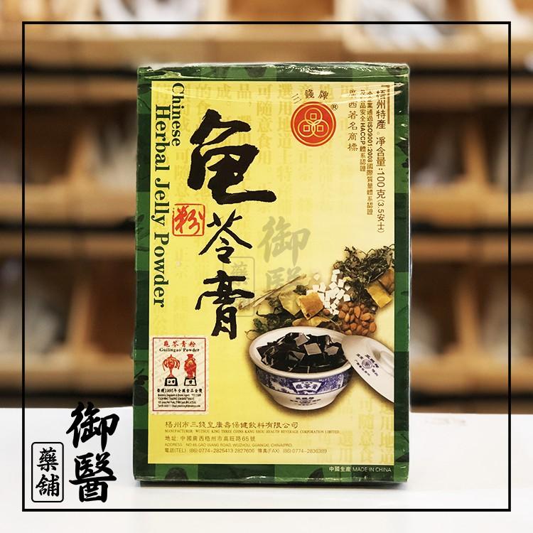 【三钱牌】龟苓膏 Chinese Herbal Jelly Powder - 100g