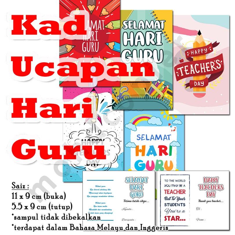 Kad Ucapan Hari Guru Shopee Malaysia