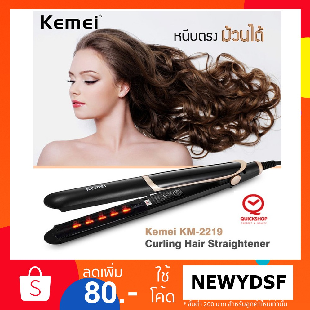 เครื่องหนีบผม อินฟราเรด Kemei Professional Ceramic Hair ปลายมีที่ให้มือจับ ร้อนเร็ว 140°C-230°C ปรับระดับร้อนได้ KM