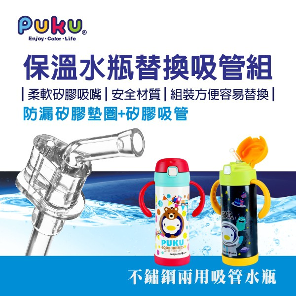 Ready Stock PUKU REPLACEMENT STRAW - P14730
