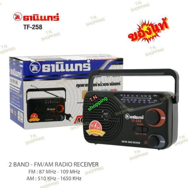 Tanin วิทยุธานินทร์  FM / AM รุ่น TF-258 ของแท้