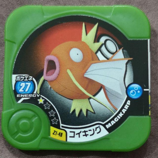 Pokemon Tretta Magikarp Z1 Green Light Ball (Use to catch Ultimate Class)